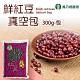 【萬丹鄉農會】鮮紅豆 (300g / 包 x4包) product thumbnail 1