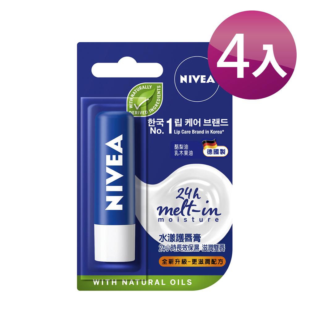 妮維雅 水漾護唇膏4.8g - 4入組