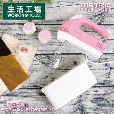 【生活工場】*松木Matric草莓奶油收納盒攪拌器