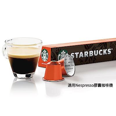 星巴克單一產區哥倫比亞咖啡膠囊(10顆/盒;適用於Nespress o膠囊咖啡機)