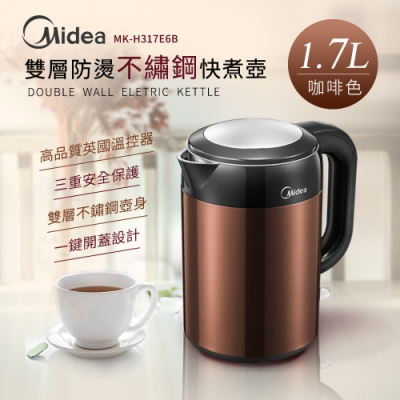 Midea美的 1.7L 雙層防燙不繡鋼快煮壺(咖啡色)