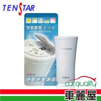 【Tenstar】等離子空氣管家-Airkeeper 清淨機(TS-01)