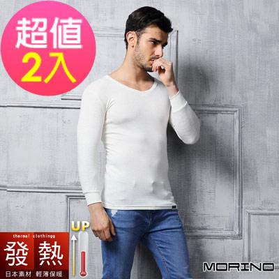 (超值2件組)男內衣 發熱衣長袖V領內衣 白色  MORINO