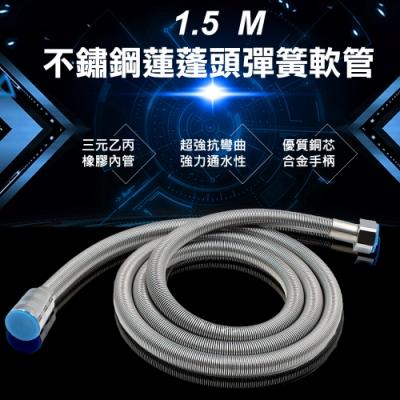 WIDE VIEW 1.5米不鏽鋼蓮蓬頭彈簧軟管(UY-T15)