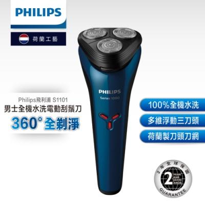 【Philips飛利浦】水洗三刀頭電鬍刀 S1101/02