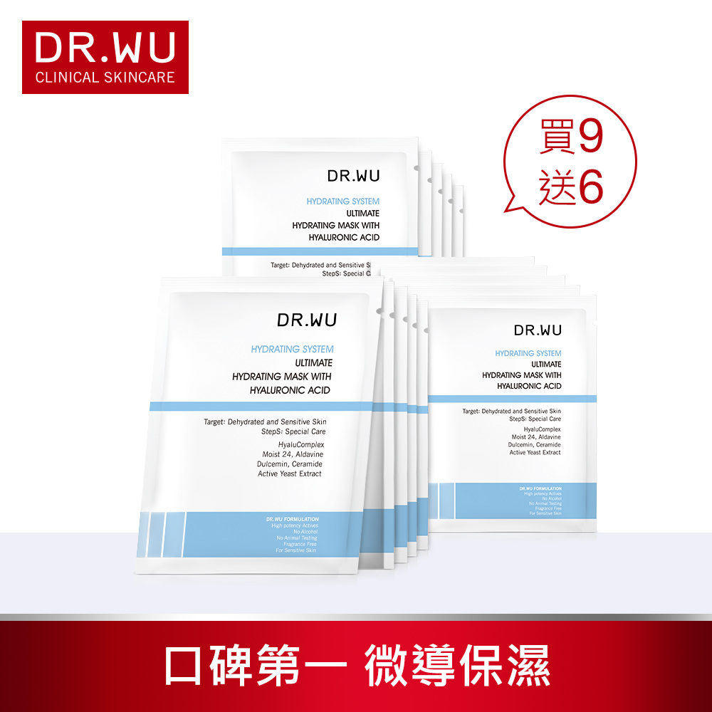 DR.WU玻尿酸保濕微導面膜 買9片送6片