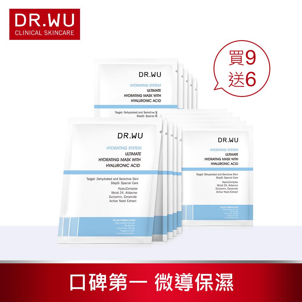 DR.WU玻尿酸保濕微導面膜3PCS X15片