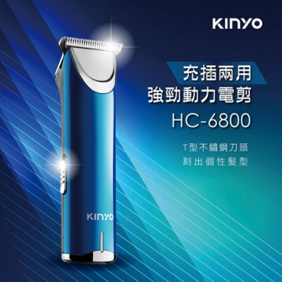 KINYO USB充插電兩用T型刀頭電動剪髮器