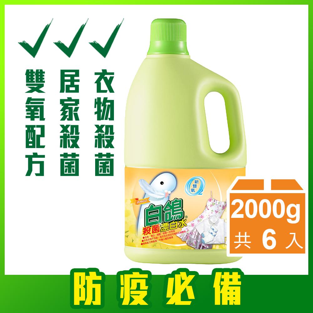 【時時樂限定】白鴿 雙氧殺菌漂白水-2000gX6瓶