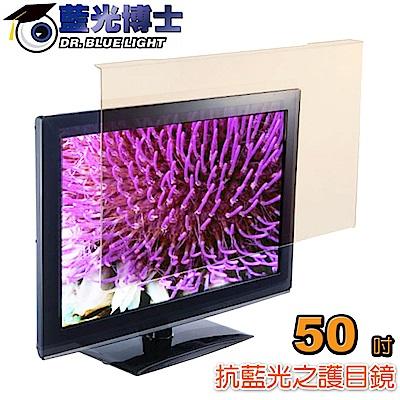 藍光博士50吋抗藍光液晶螢幕護目鏡 JN-50PLB