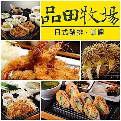 (王品集團)品田牧場元氣套餐(4張)