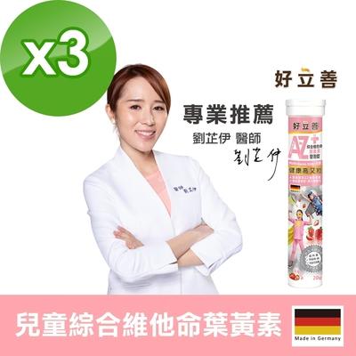 德國 好立善 兒童綜合維他命葉黃素發泡錠 3入組(20錠x3) 草莓口味
