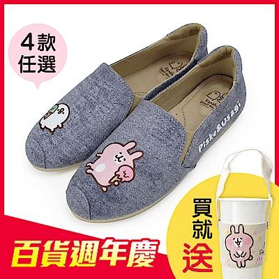 [時時樂限定]卡娜赫拉的小動物休閒鞋-4款任選