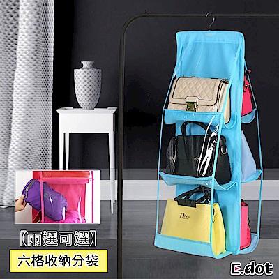 【E.dot】衣櫥吊掛式多層透視防塵置包袋