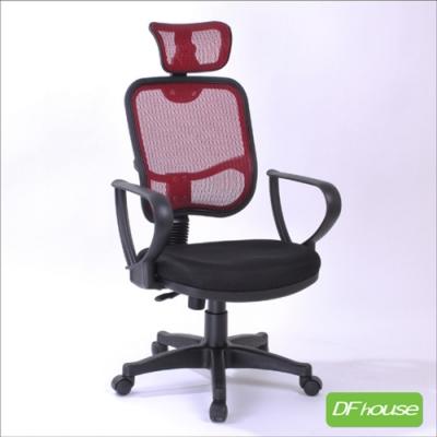 DFhouse馬可波羅特級網布電腦椅-6色 辦公椅  62*56*112-122