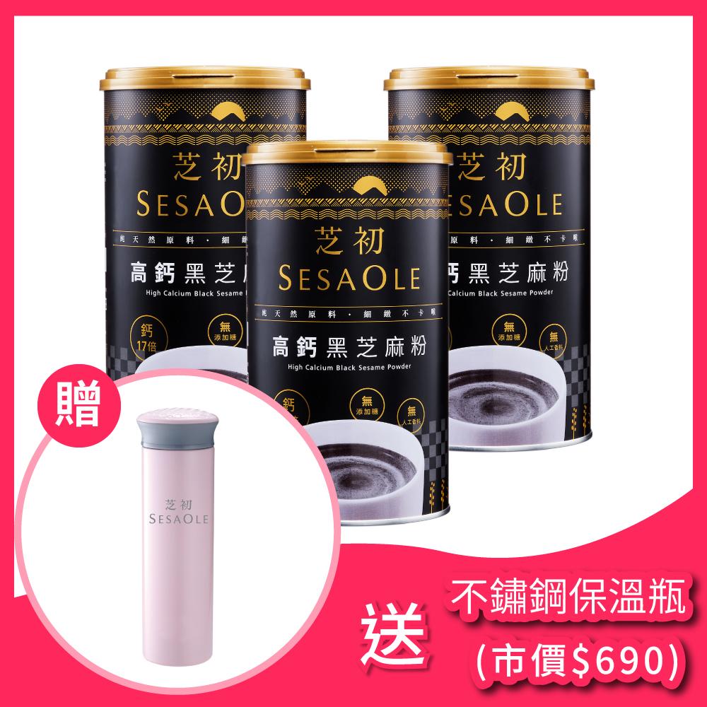 芝初 高鈣黑芝麻粉380g*3(加贈不鏽鋼保溫瓶340ml乙入)