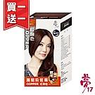 (即期品)(買一送一) 夢17 護髮染髮霜 紅銅色 (有效2019/04)