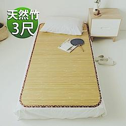 竹蓆/單人【中青竹蓆】3尺(無線貼合專利)台