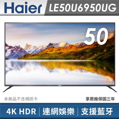 Haier海爾 50型4K HDR連網液晶顯示器 LE50U6950UG