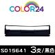 Color24 for EPSON 3入組 S015641 黑色相容色帶 /適用Epson LQ-310 / 310C product thumbnail 1