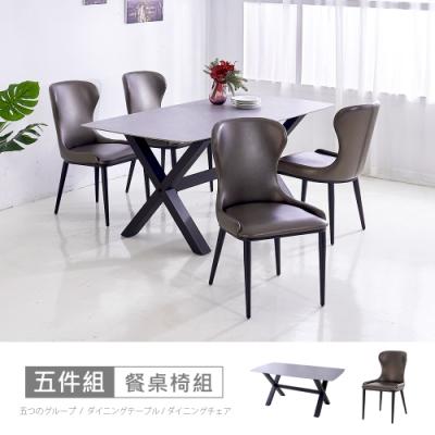 時尚屋 拉爾法5.8尺岩板餐桌+昆特餐椅組