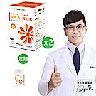 悠活原力 金盞花萃取葉黃素+紅藻萃取蝦紅素複方軟膠囊X2(30顆/盒)