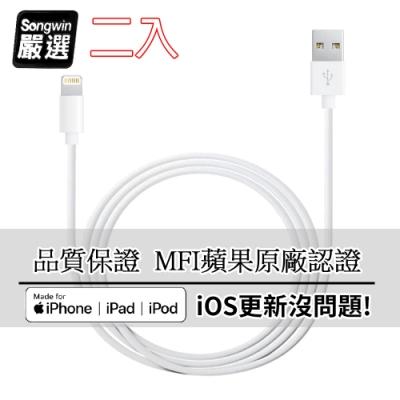 【Songwin】iPhone Lightning 8Pin MFI蘋果認證 傳輸充電線1.6M (二入)