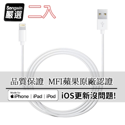 Songwin iPhone Lightning 8Pin MFI蘋果認證 傳輸充電線1.2M (二入)