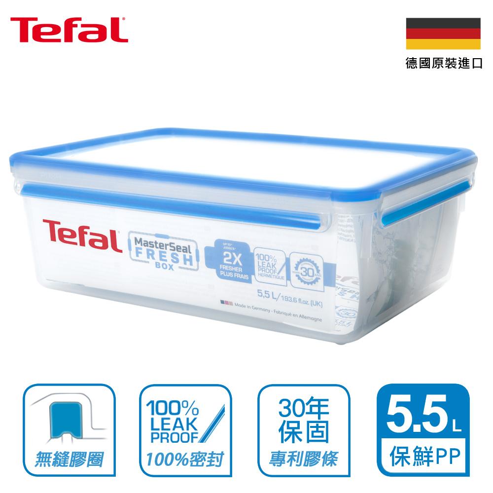 Tefal法國特福 德國EMSA原裝MasterSeal 無縫膠圈PP保鮮盒 5.5L(8H)