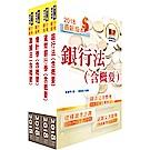 108年華南銀行(一般行員-經驗行員組)套書(贈題庫網帳號、雲端課程)