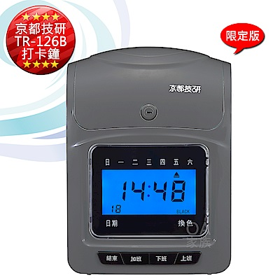 京都技研 TR-126B四欄位液晶打卡鐘(使用優美卡片)