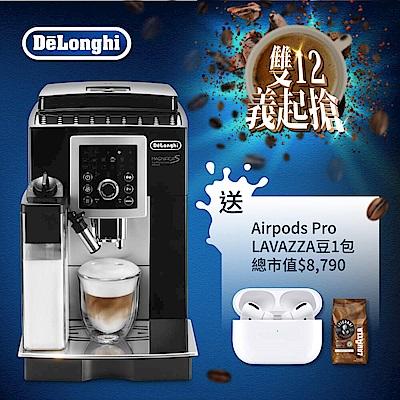 【送Airpods Pro】DeLonghi ECAM 23.260 欣穎型 全自動義式咖啡機