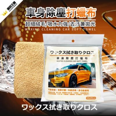 車用除塵打蠟布 (25x25cm)-急速配