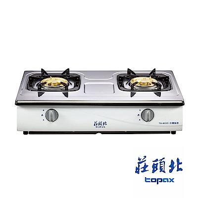 TOPAX莊頭北 不銹鋼面板傳統型台式安全瓦斯爐 TG-6001T