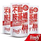Trimi8 不動胺基纖_3入 (72粒/包x3)