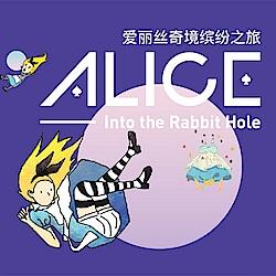 (台北松山文創園區)跳進兔子洞 愛麗絲夢遊