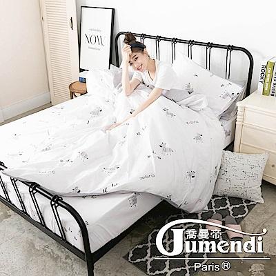 喬曼帝Jumendi-無顏斑馬 台灣製雙人四件式特級純棉床包被套組
