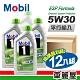 【MOBIL】ESP 汽/柴 歐504/507 5W30 1L 節能型機油(整箱12瓶) product thumbnail 1