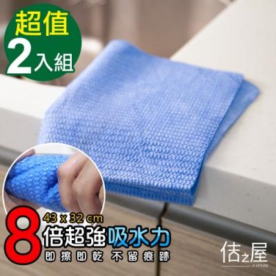佶之屋 藍博士 3D 魔法布 43x32cm(2入)