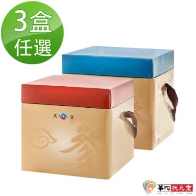 華陀扶元堂 補氣蔘元飲3盒(10包/盒)-口味任選