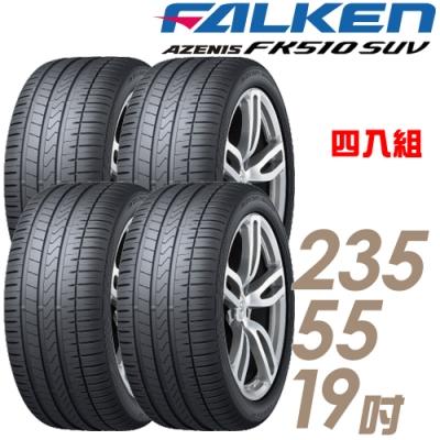 【飛隼】AZENIS FK510 SUV 高性能輪胎_四入組_235/55/19
