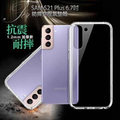 Xmart for Samsung Galaxy Galaxy S21+ 6.7吋 加強四角防護防摔空壓氣墊殼