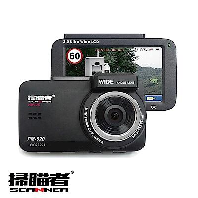 掃瞄者 PM520 GPS測速/軌跡 1080P高畫質行車紀錄器-快