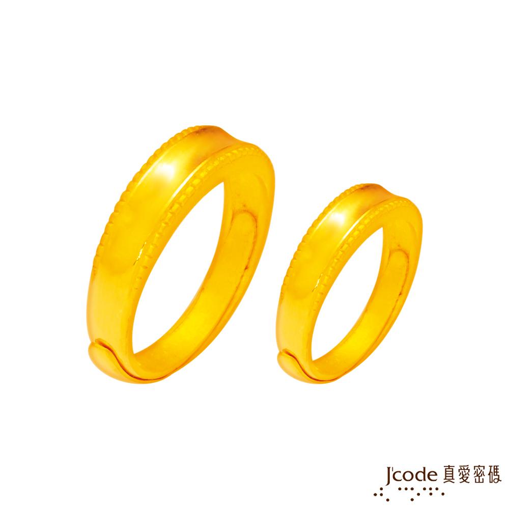 J'code真愛密碼 事業開展黃金成對戒指