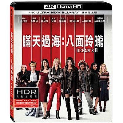瞞天過海:八面玲瓏 UHD+BD 雙碟限定版