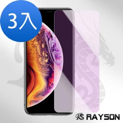 iPhone XR 藍紫光 高清 非滿版 手機 9H 保護貼-超值3入組