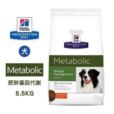 希爾思 Hill s 處方 犬用 Metabolic 體重管理 5.5KG 肥胖基因代謝餐 狗飼料