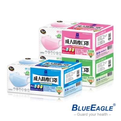【藍鷹牌】台灣製 成人平面防塵口罩-50片x6盒(藍色.綠色.粉色)