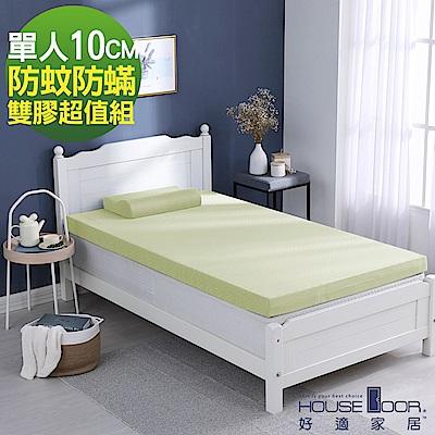 House Door 天然防蚊防螨技術表布絕代雙膠床墊10cm超值組-單人3尺