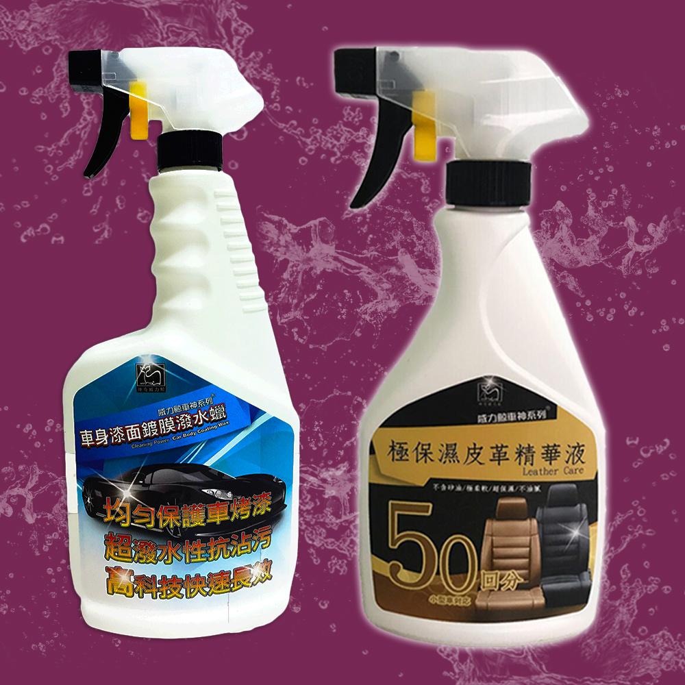 威力鯨車神 日本進口 高抗污潑水蠟+皮革保養液